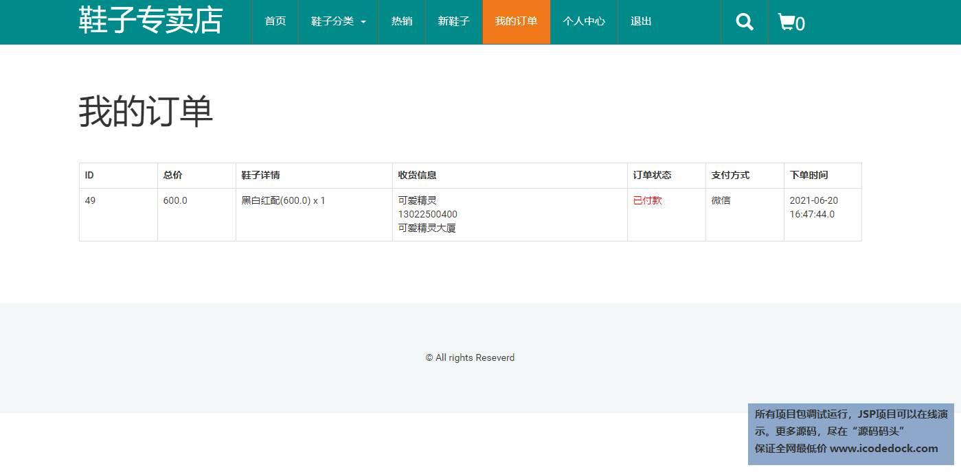 源码码头-JSP网上鞋子商城网站-用户角色-查看我的订单