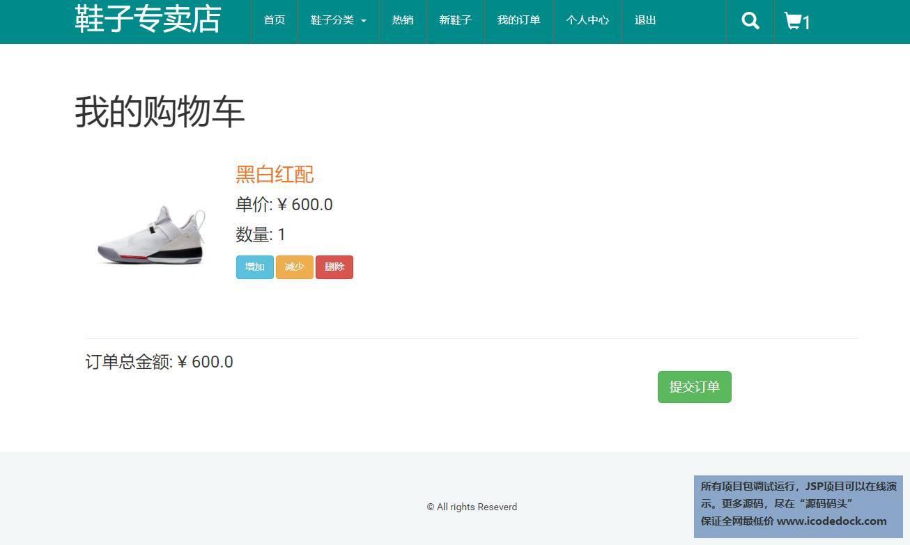 源码码头-JSP网上鞋子商城网站-用户角色-查看我的购物车