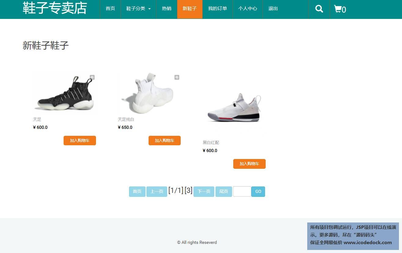 源码码头-JSP网上鞋子商城网站-用户角色-查看新鞋子·