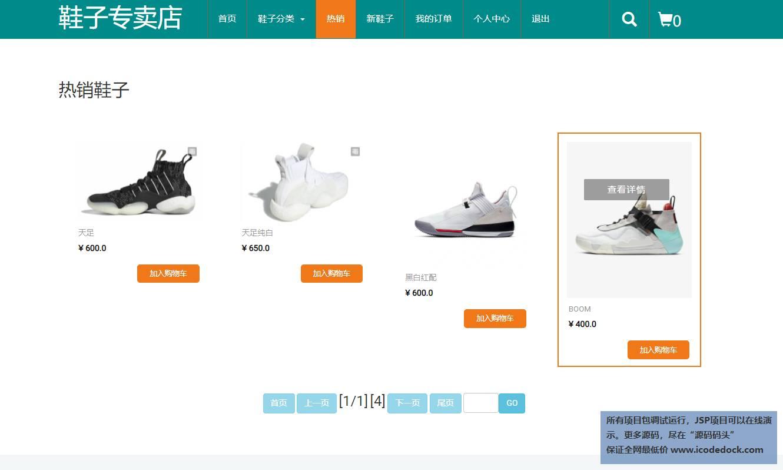 源码码头-JSP网上鞋子商城网站-用户角色-查看热销鞋子