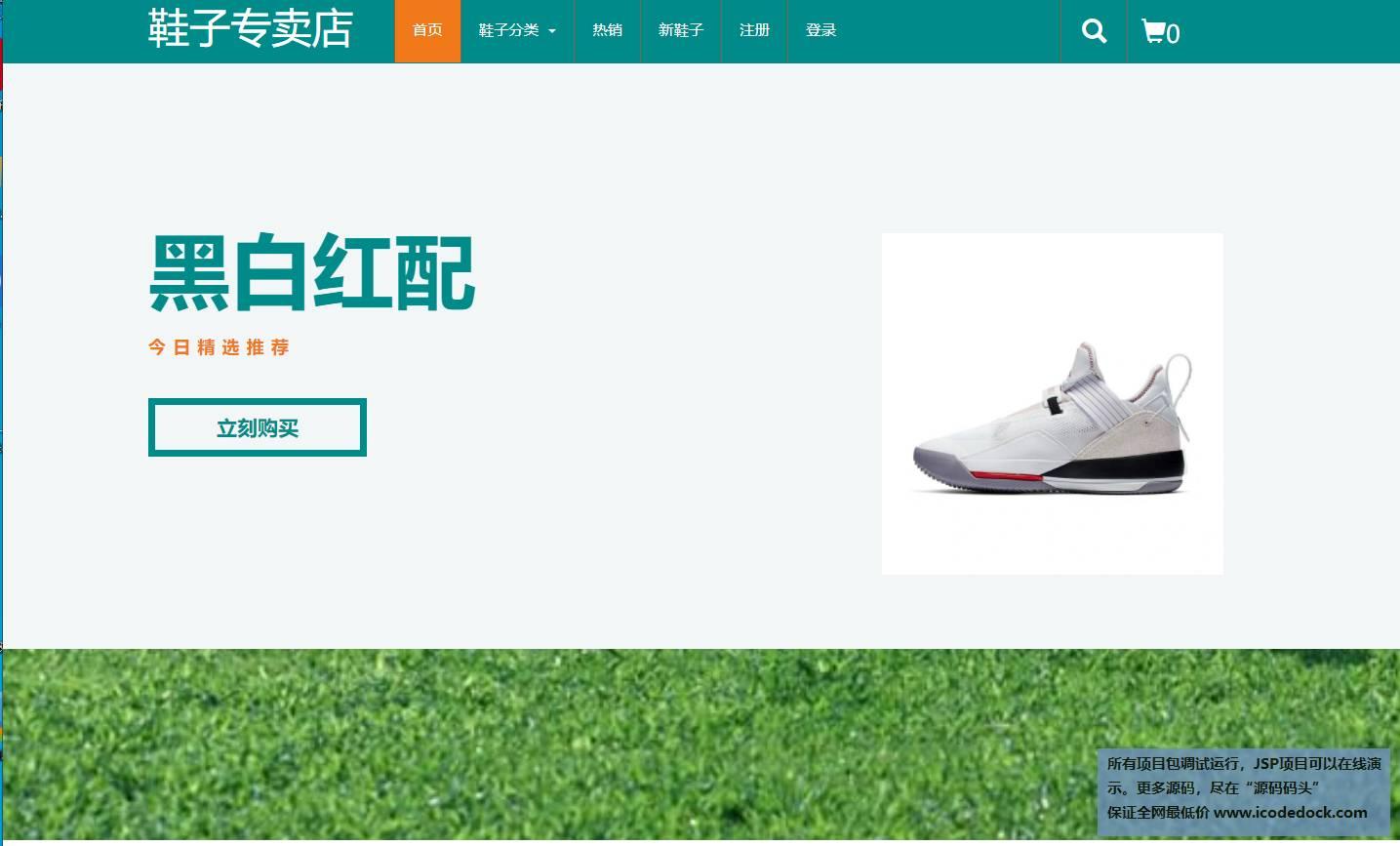 源码码头-JSP网上鞋子商城网站-用户角色-查看首页