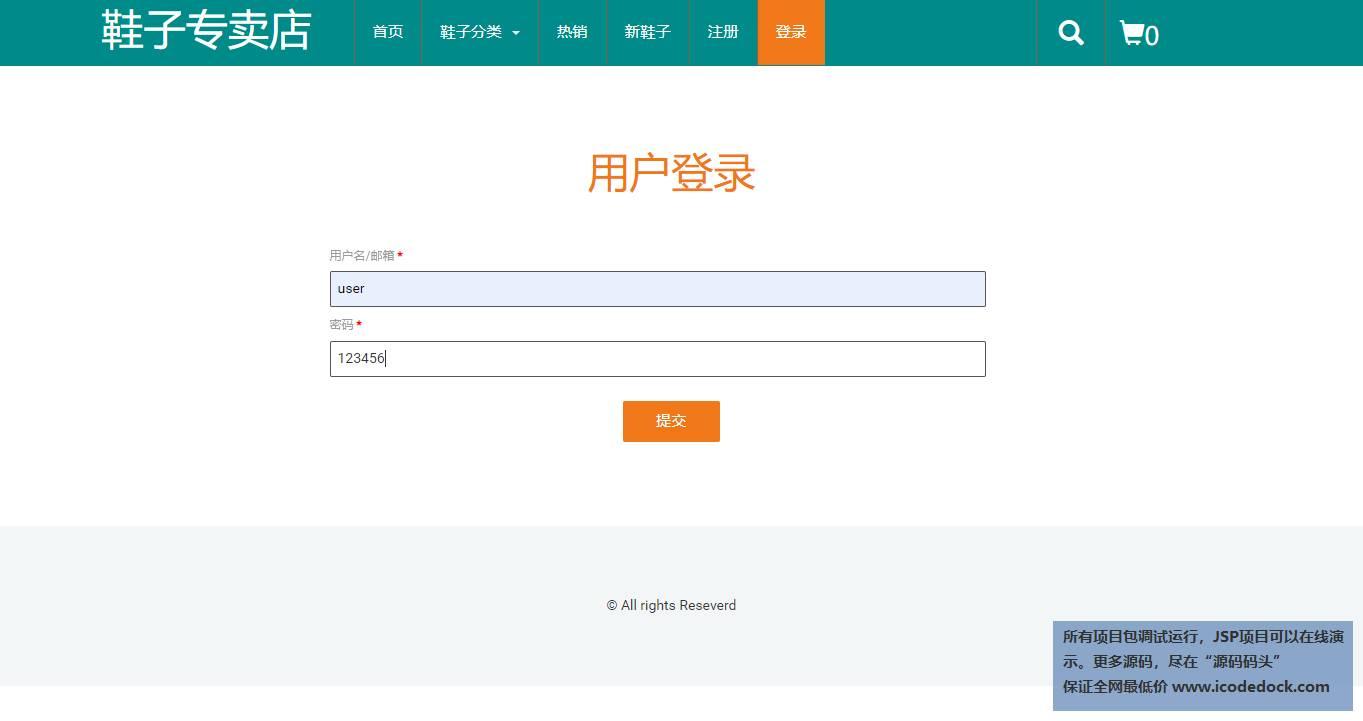 源码码头-JSP网上鞋子商城网站-用户角色-用户登录