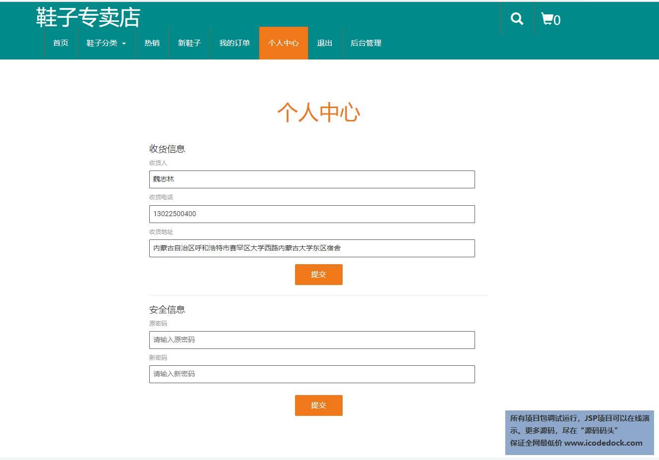 源码码头-JSP网上鞋子商城网站-管理员角色-修改管理员信息