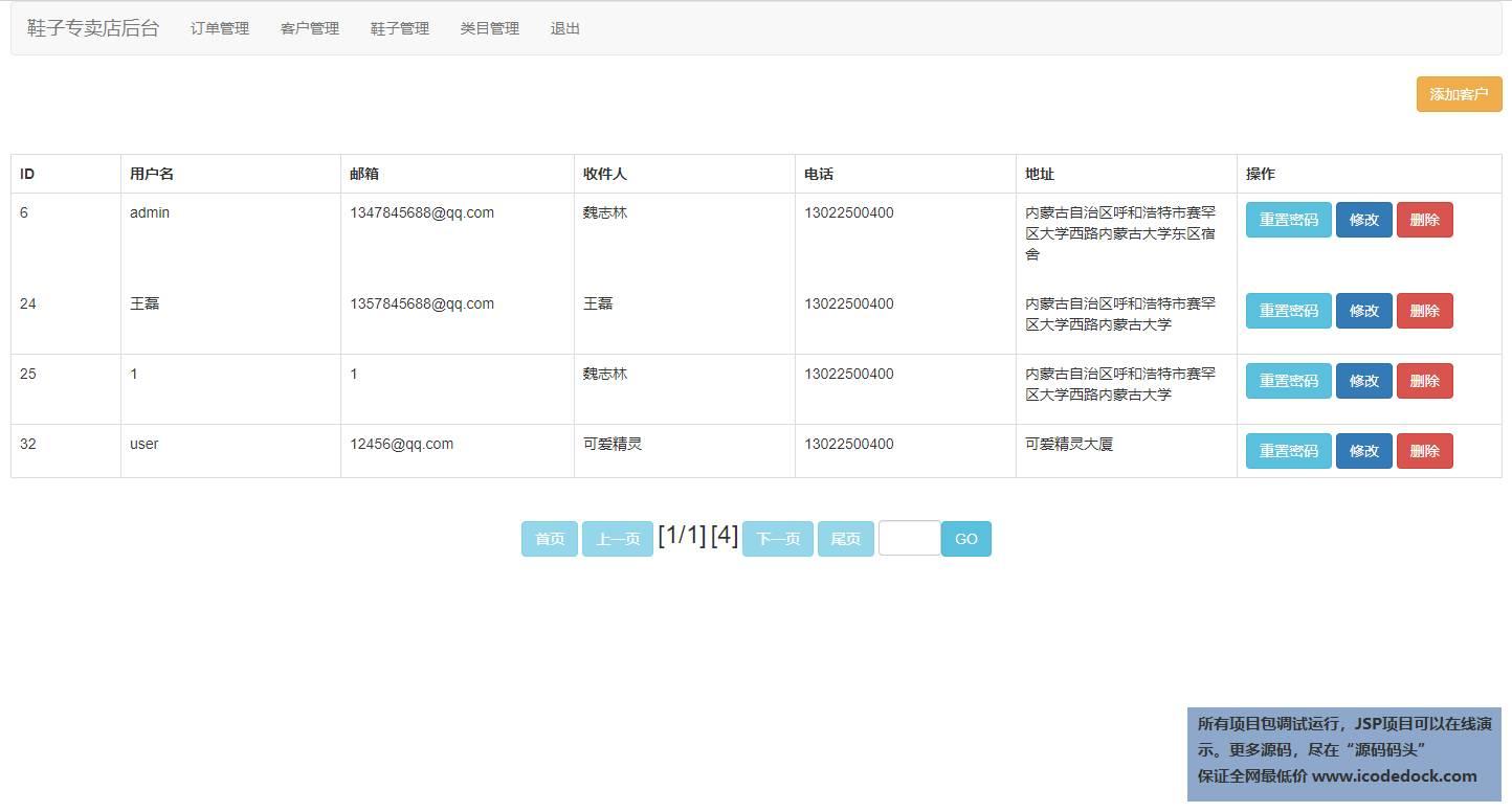 源码码头-JSP网上鞋子商城网站-管理员角色-客户管理