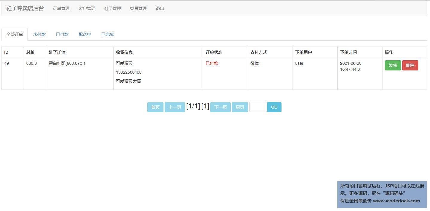 源码码头-JSP网上鞋子商城网站-管理员角色-订单管理