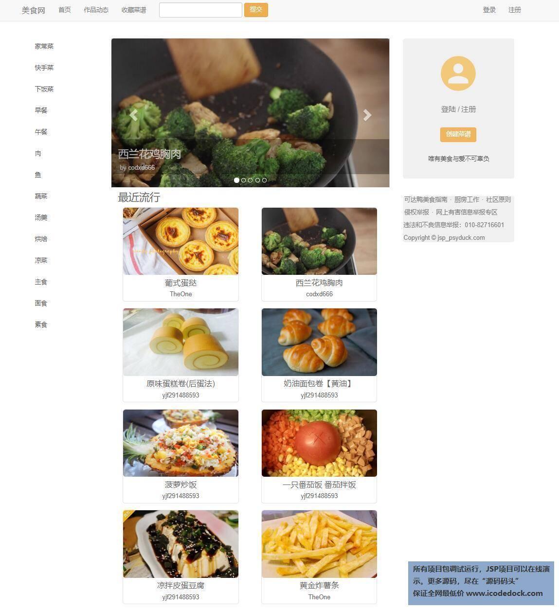 源码码头-JSP美食菜谱分享系统-用户角色-主页