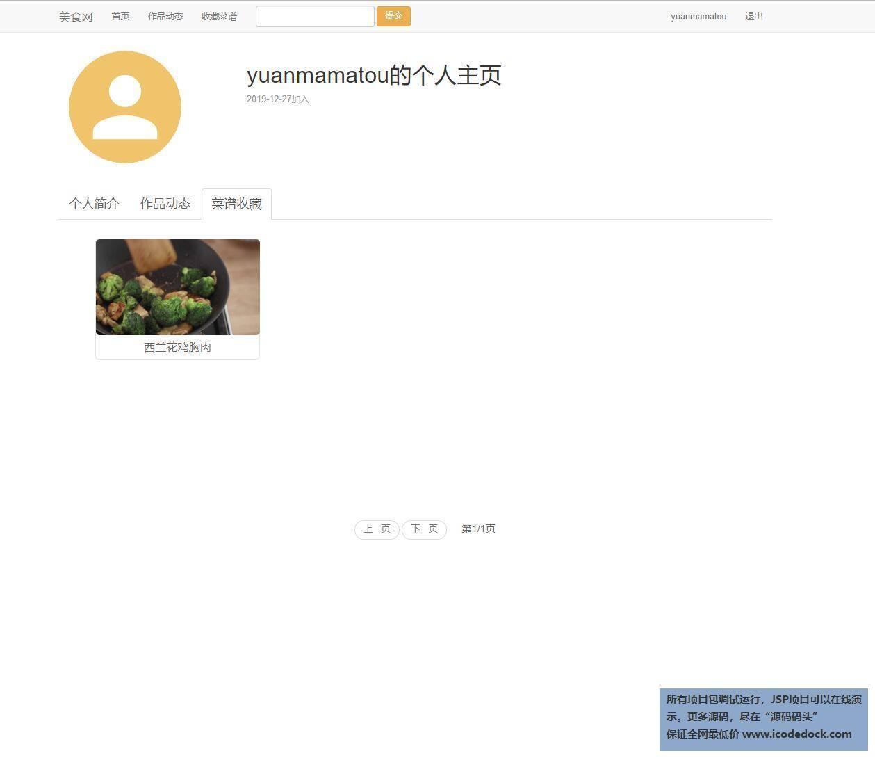 源码码头-JSP美食菜谱分享系统-用户角色-查看我的收藏