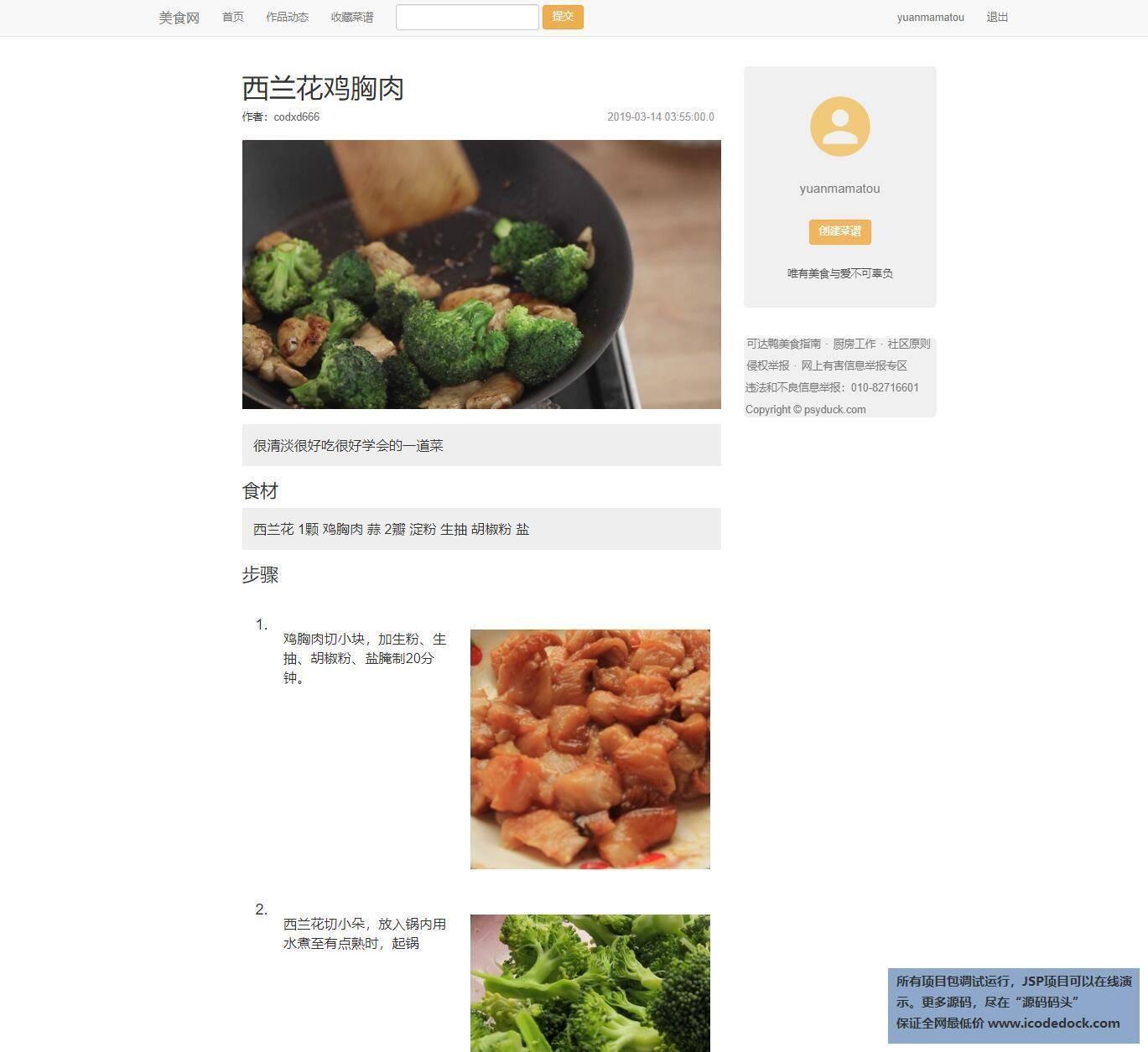 源码码头-JSP美食菜谱分享系统-用户角色-查看菜谱