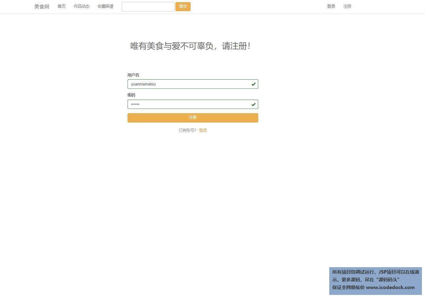 源码码头-JSP美食菜谱分享系统-用户角色-注册账号