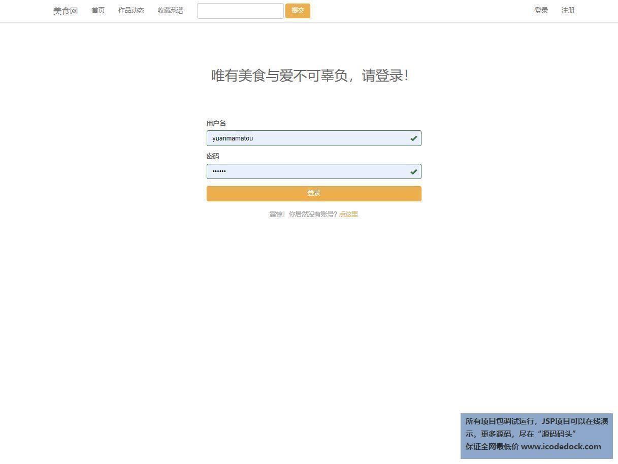 源码码头-JSP美食菜谱分享系统-用户角色-用户登录