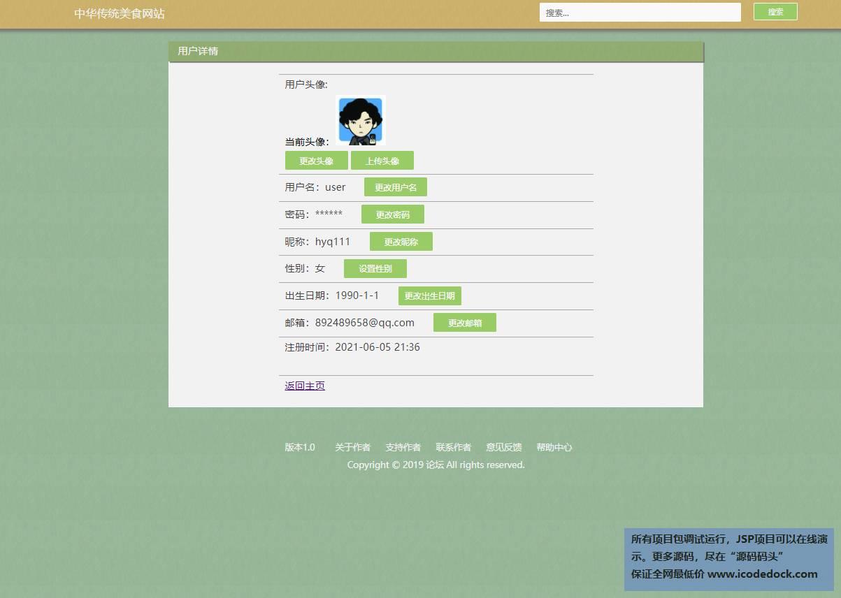 源码码头-JSP美食资讯网站平台系统-用户角色-修改个人信息