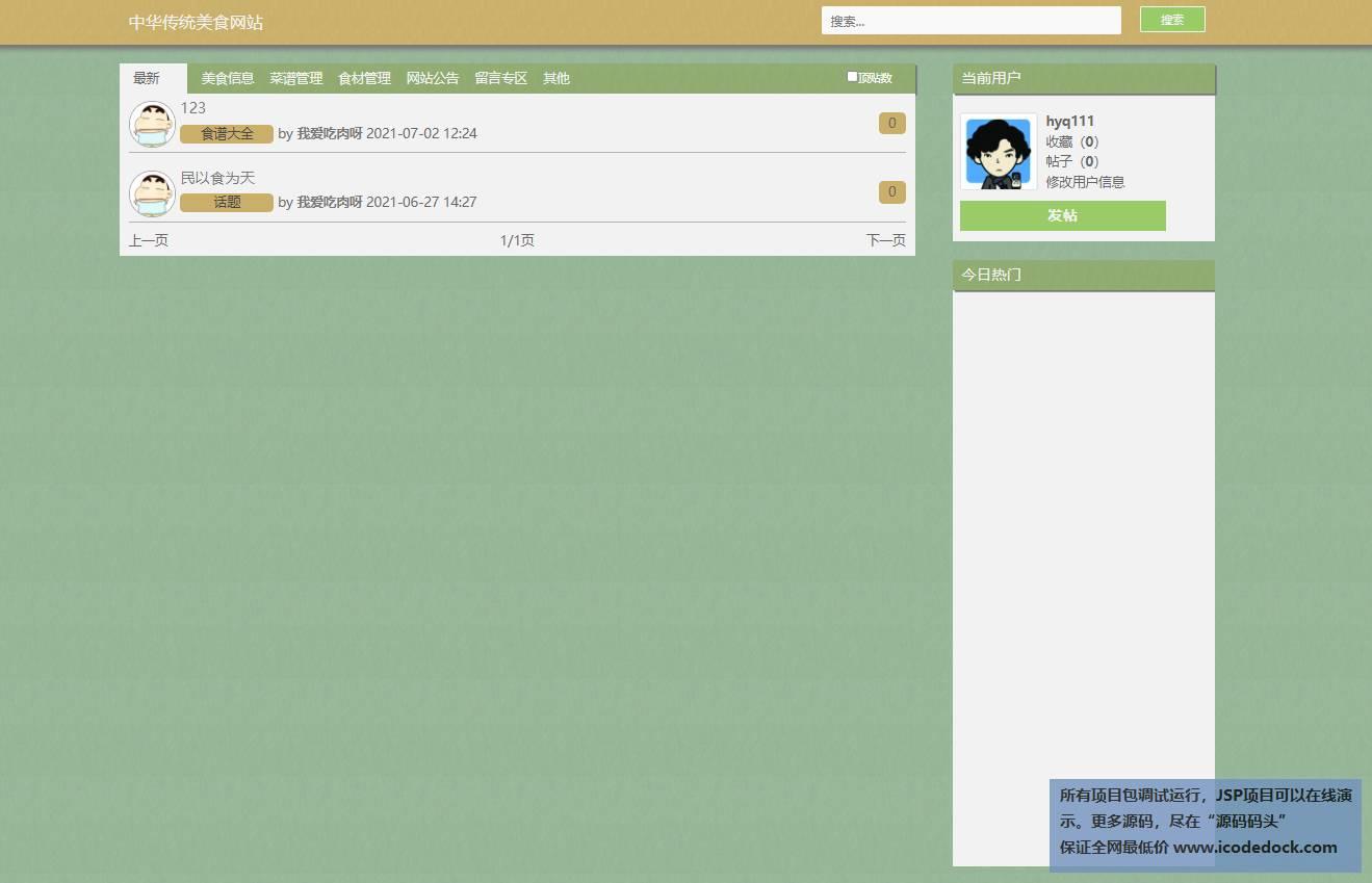源码码头-JSP美食资讯网站平台系统-用户角色-按分类查看