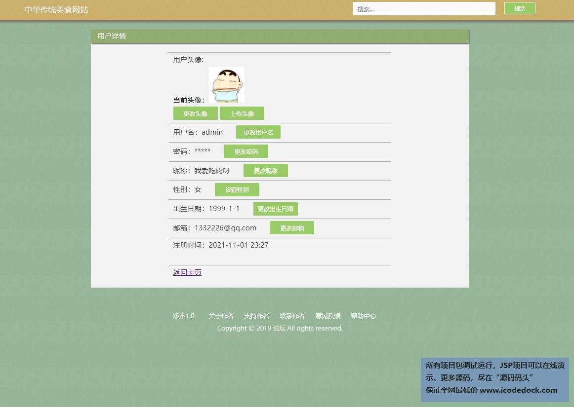 源码码头-JSP美食资讯网站平台系统-管理员角色-修改个人信息
