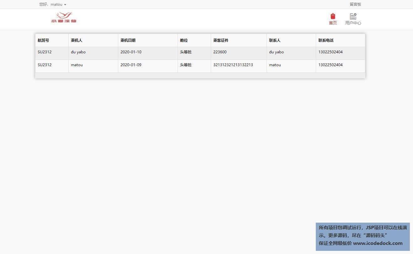 源码码头-JSP航班机票订票网站-用户角色-查看订单