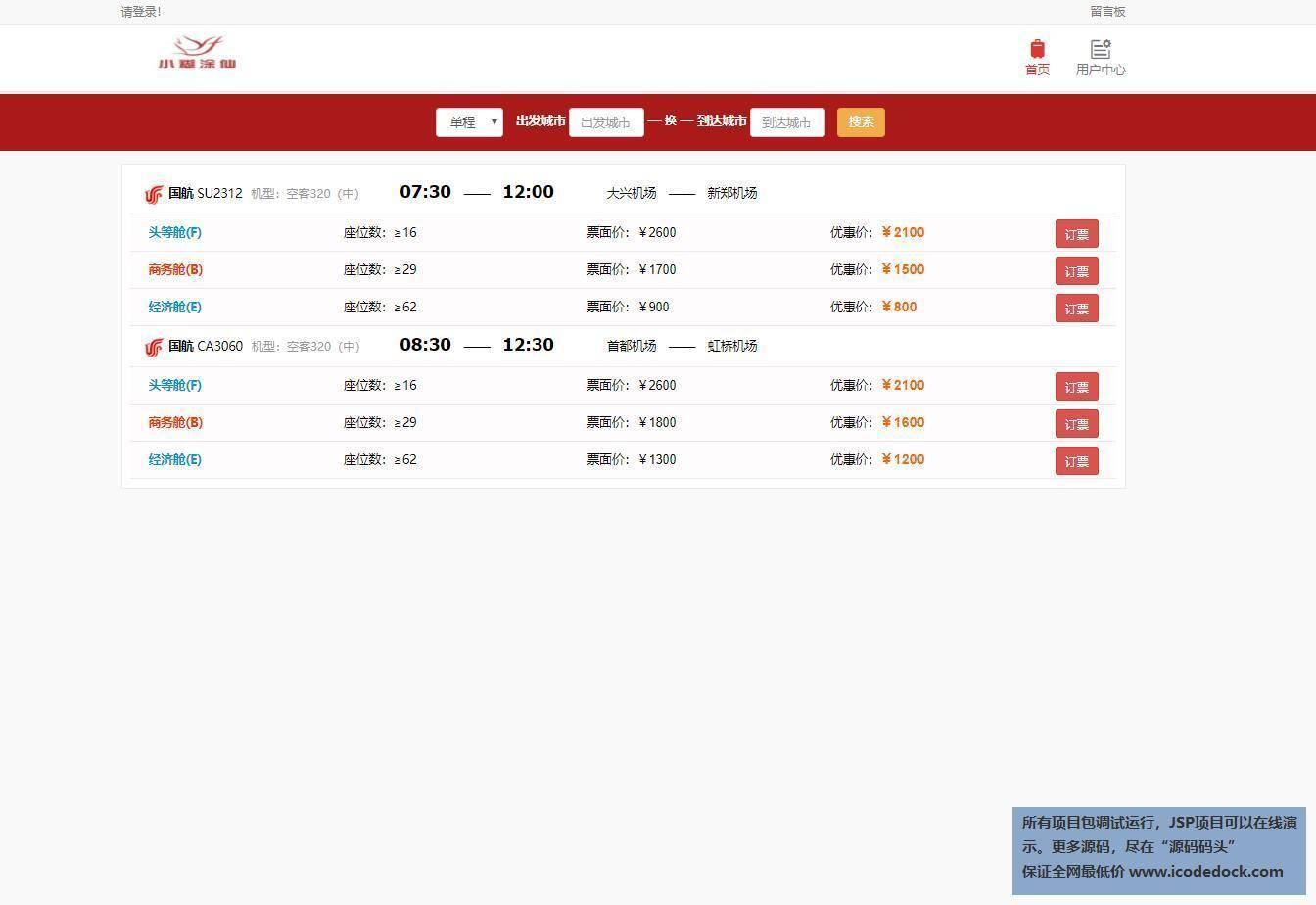 源码码头-JSP航班机票订票网站-用户角色-查询航班