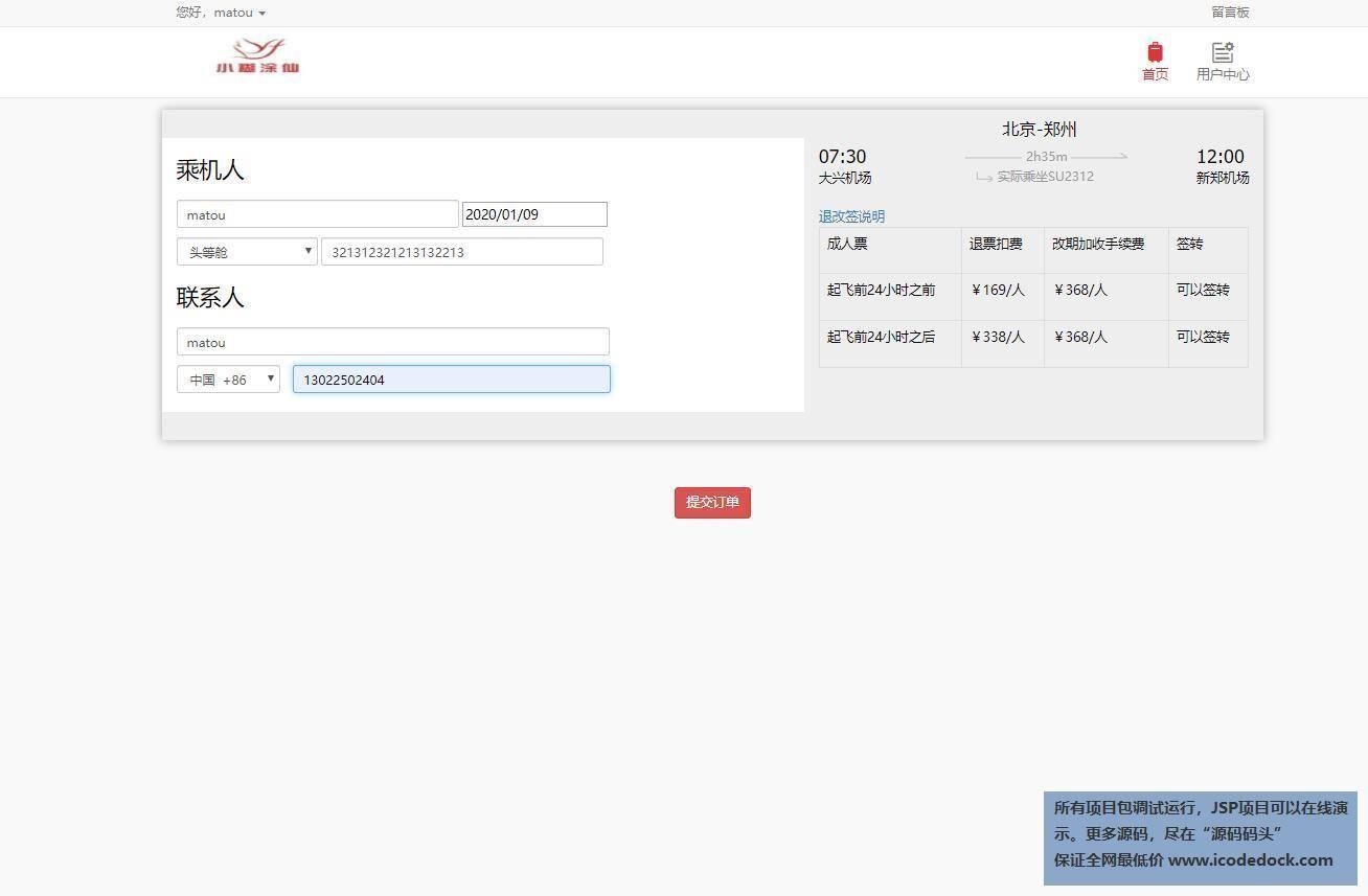 源码码头-JSP航班机票订票网站-用户角色-订票
