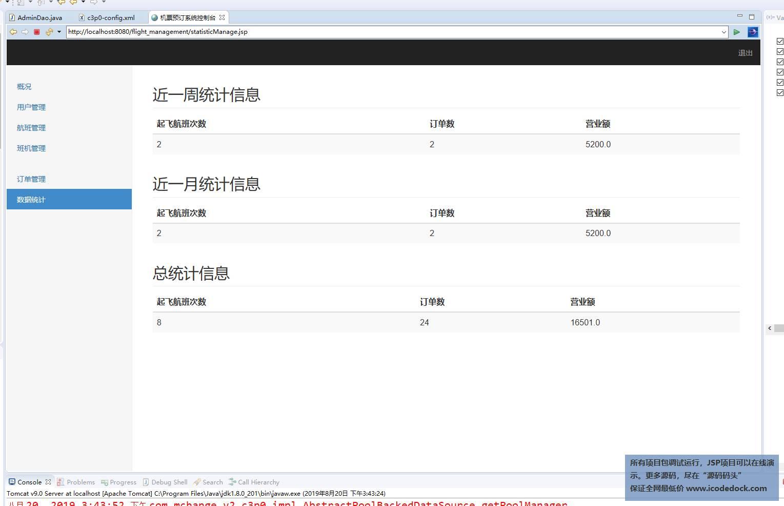 源码码头-JSP航班机票销售管理系统-管理员角色-数据统计
