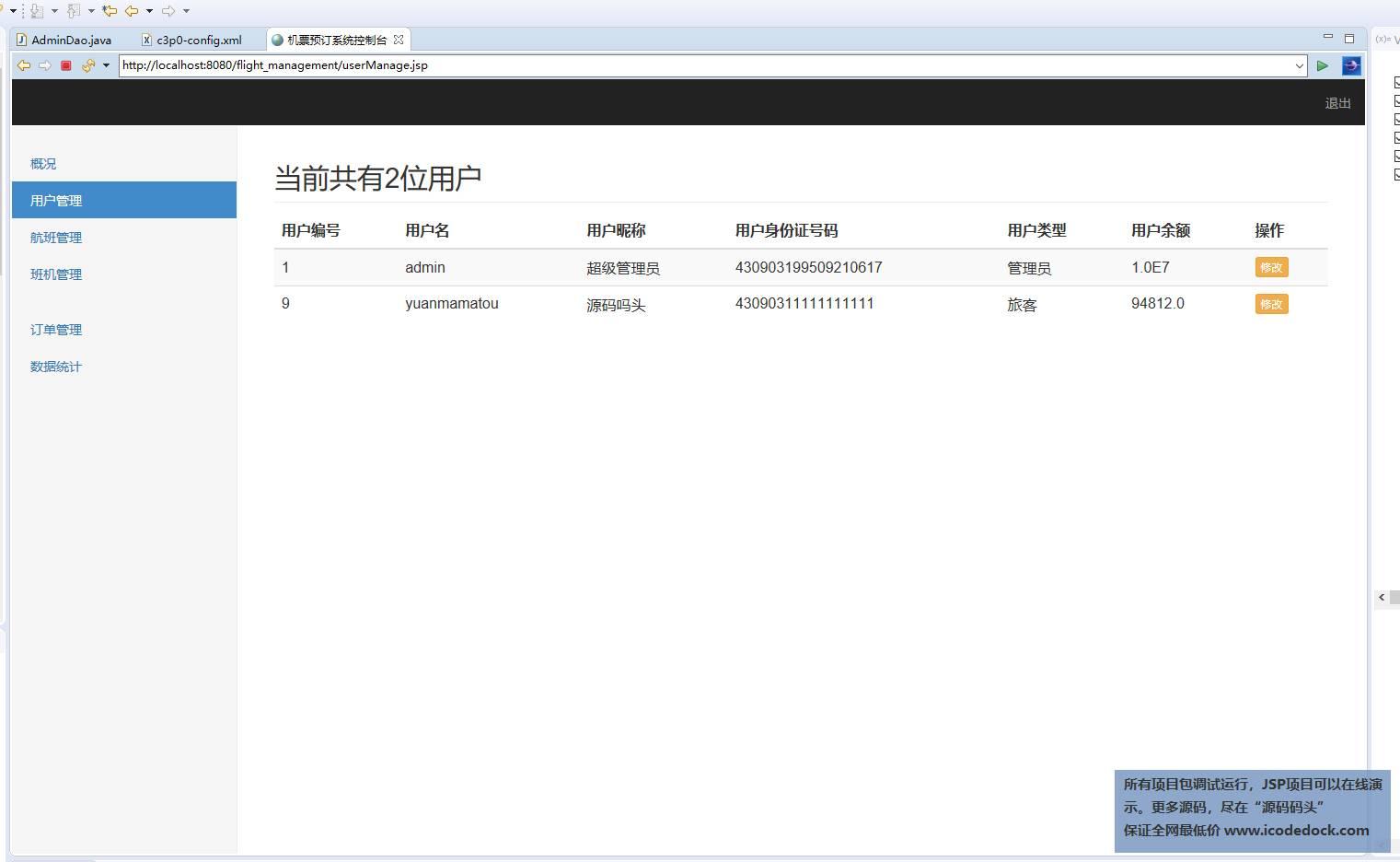 源码码头-JSP航班机票销售管理系统-管理员角色-用户管理