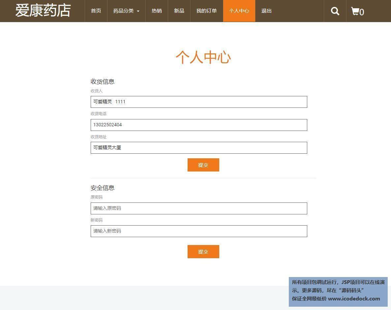 源码码头-JSP药店药品商城管理系统-用户角色-用户个人中心