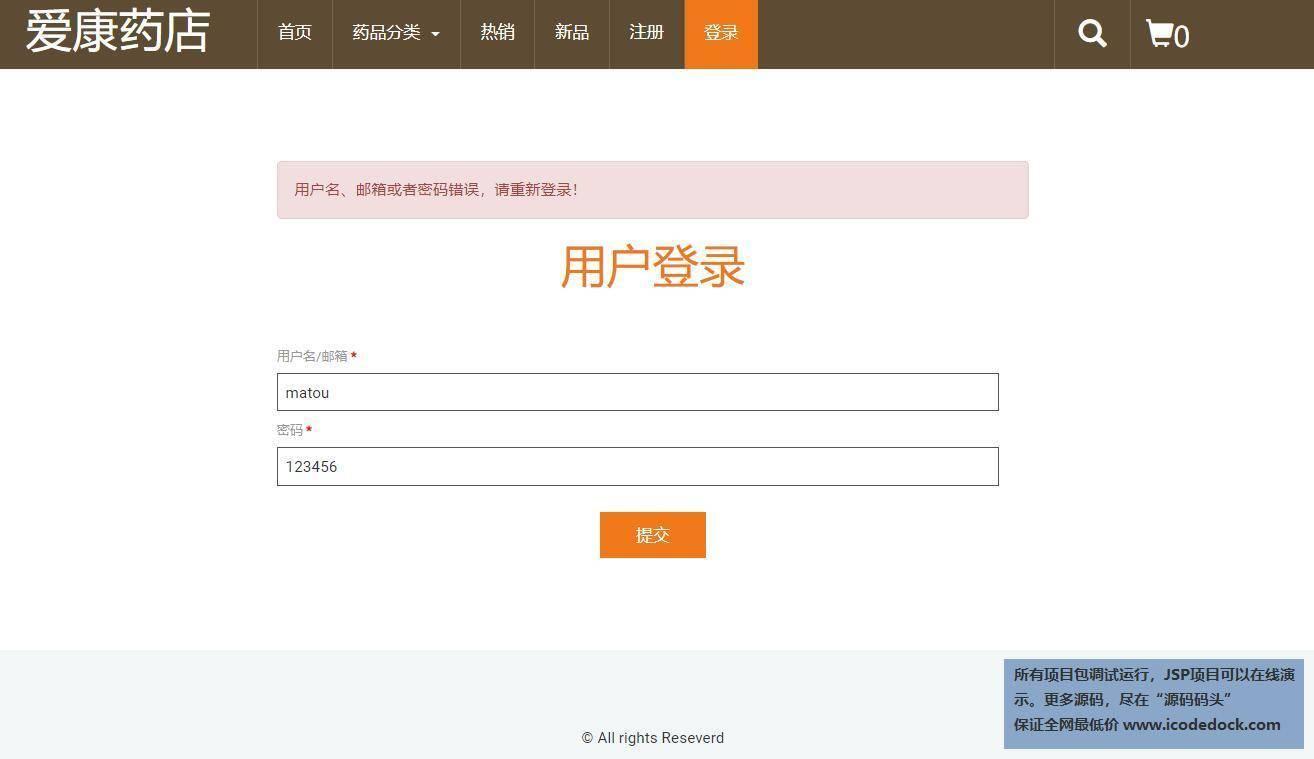 源码码头-JSP药店药品商城管理系统-用户角色-用户登录