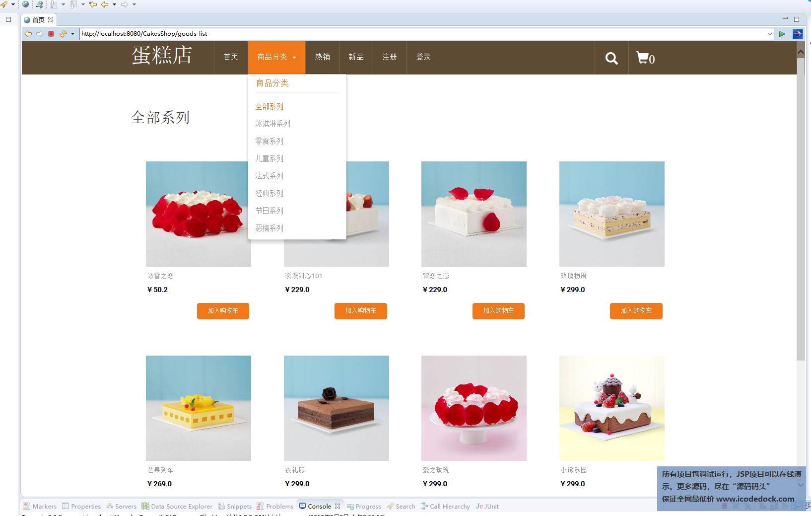 源码码头-JSP蛋糕甜品店管理系统-用户角色-商品分类