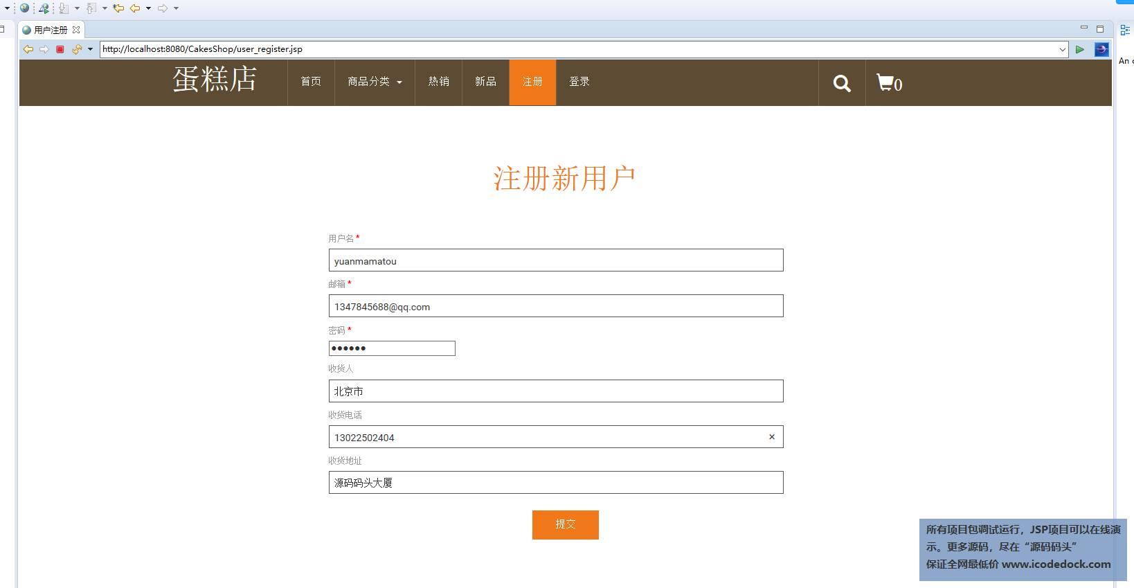 源码码头-JSP蛋糕甜品店管理系统-用户角色-注册新用户