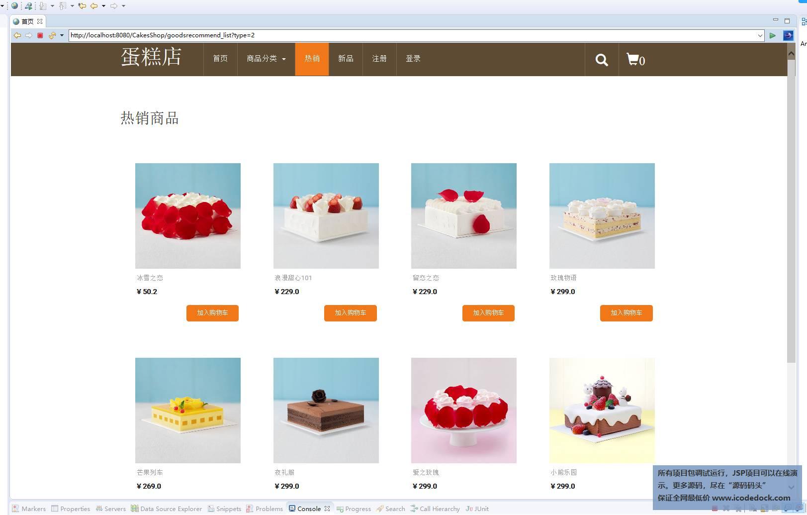 源码码头-JSP蛋糕甜品店管理系统-用户角色-热销和新品