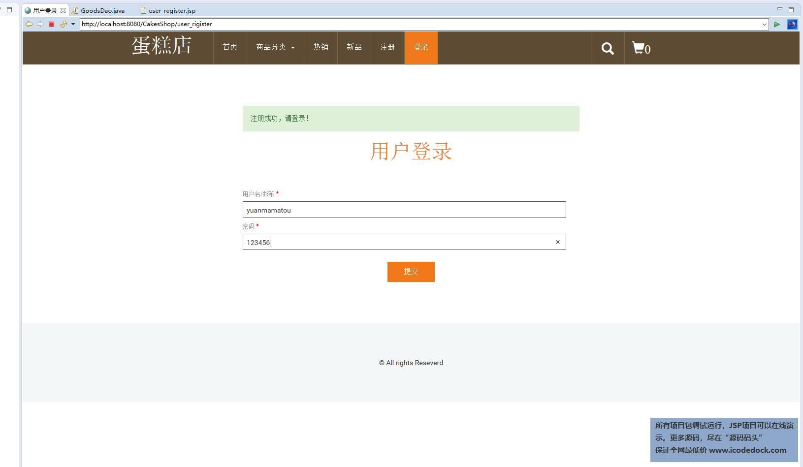 源码码头-JSP蛋糕甜品店管理系统-用户角色-用户登录
