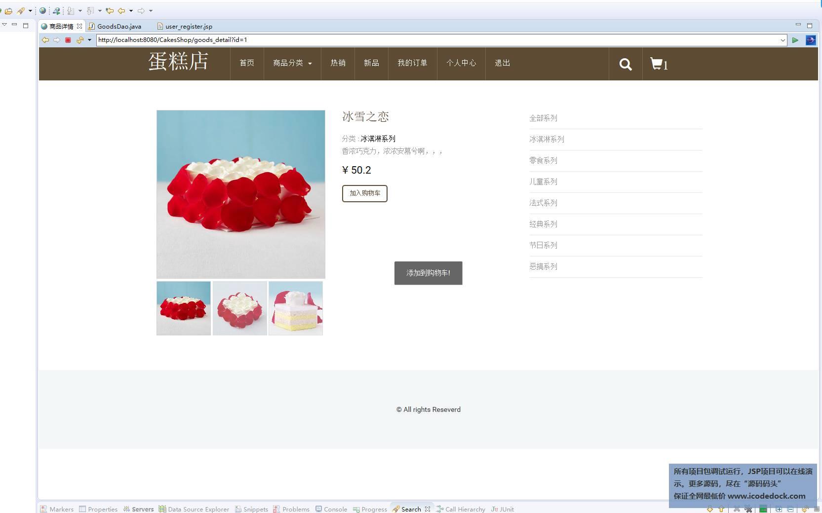 源码码头-JSP蛋糕甜品店管理系统-用户角色-购买商品