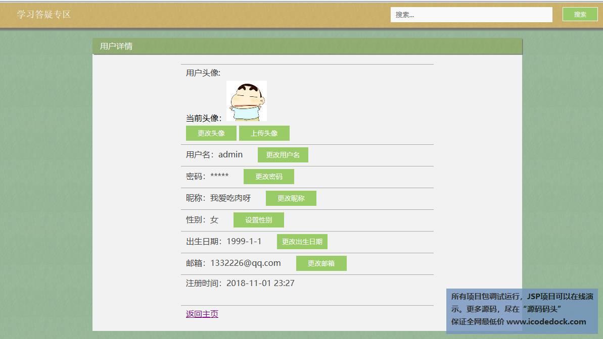 源码码头-JSP论坛的实现-修改信息