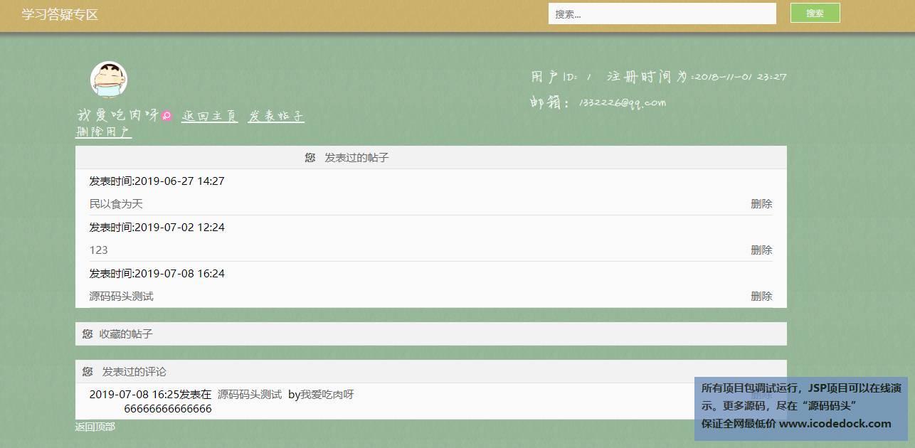源码码头-JSP论坛的实现-查看个人主页