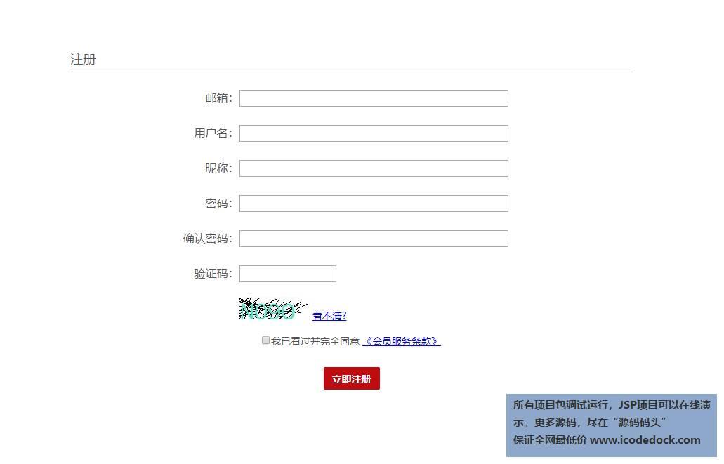 源码码头-JSP论坛的实现-注册