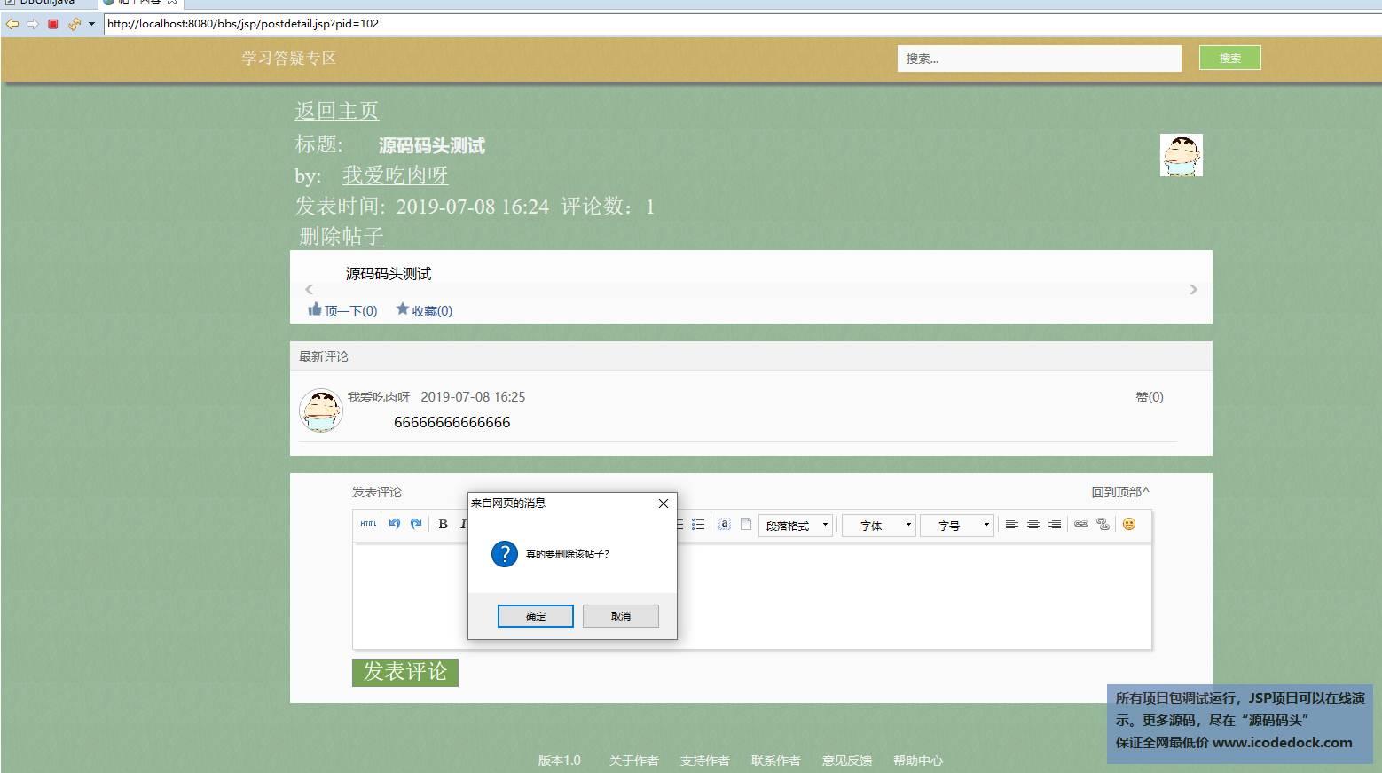源码码头-JSP论坛的实现-管理员角色删除帖子