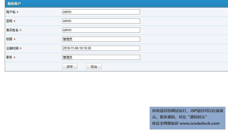 源码码头-JSP超市库存管理系统-管理员角色-个人信息管理
