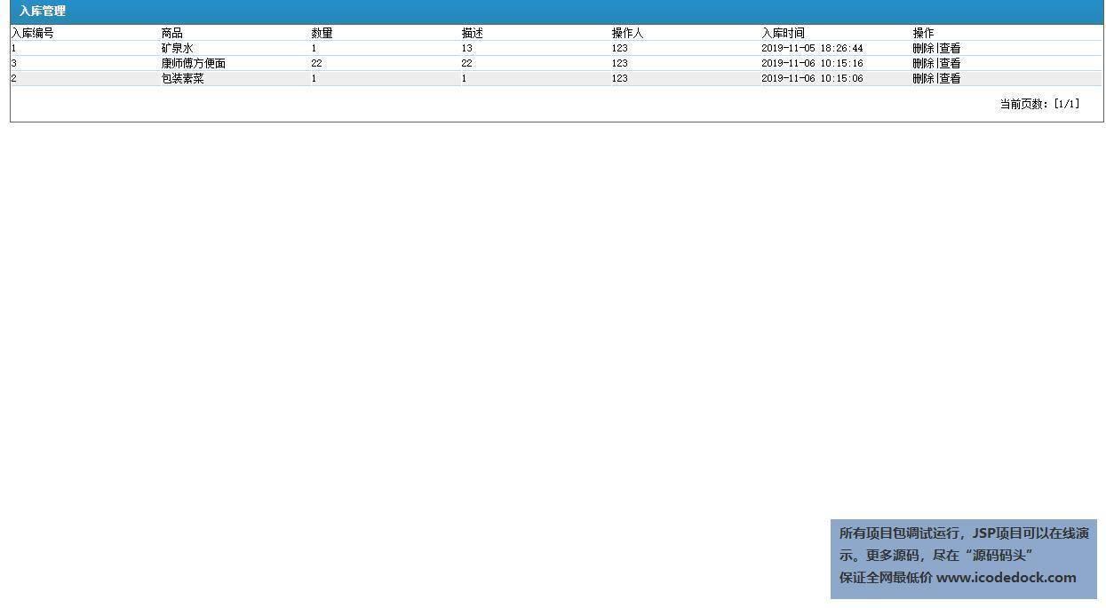 源码码头-JSP超市库存管理系统-管理员角色-商品出库管理
