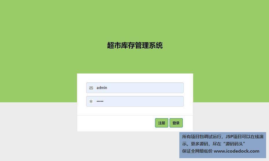 源码码头-JSP超市库存管理系统-管理员角色-管理员登录