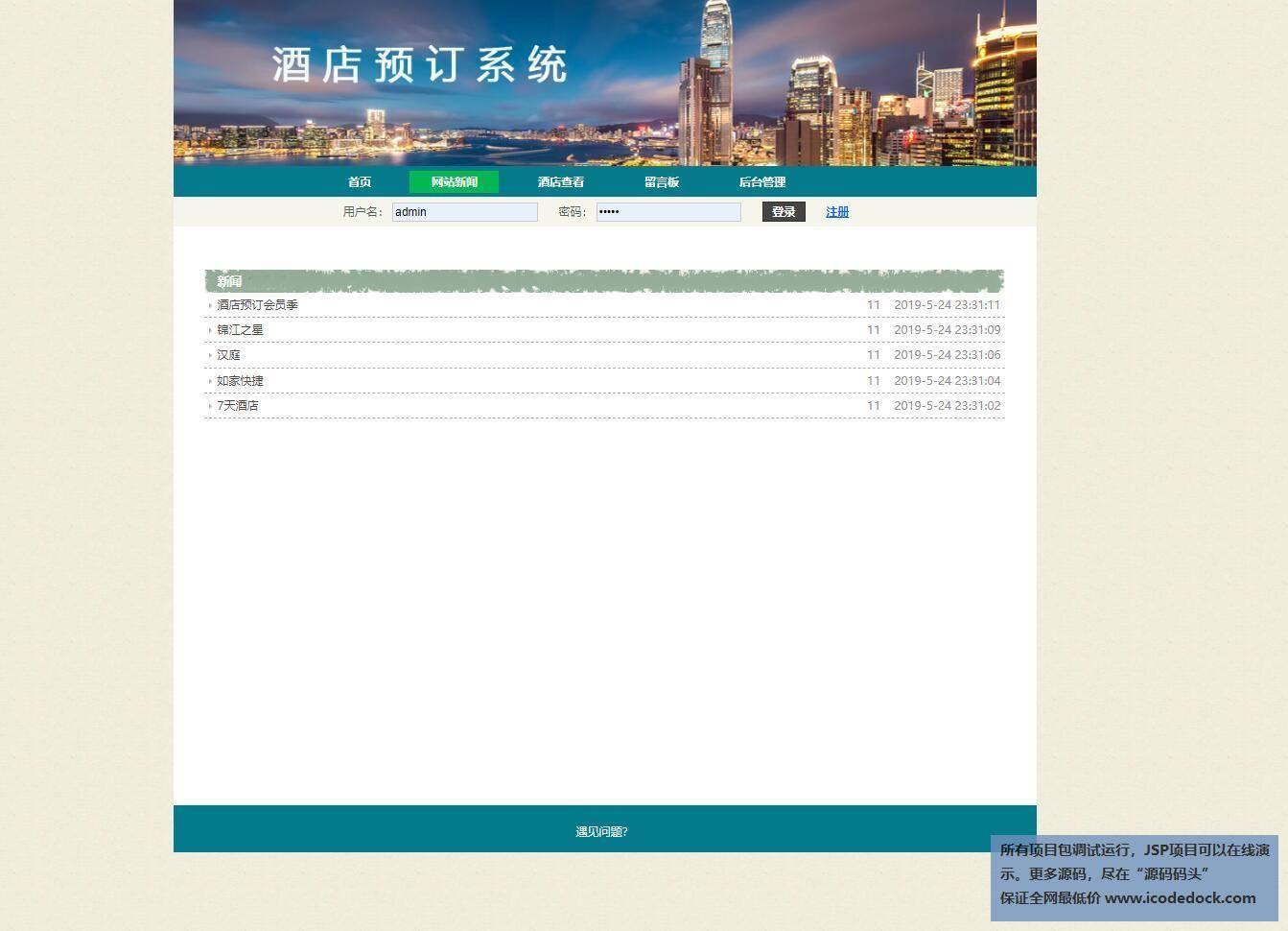 源码码头-JSP酒店预定管理系统-用户角色-新闻公告查看
