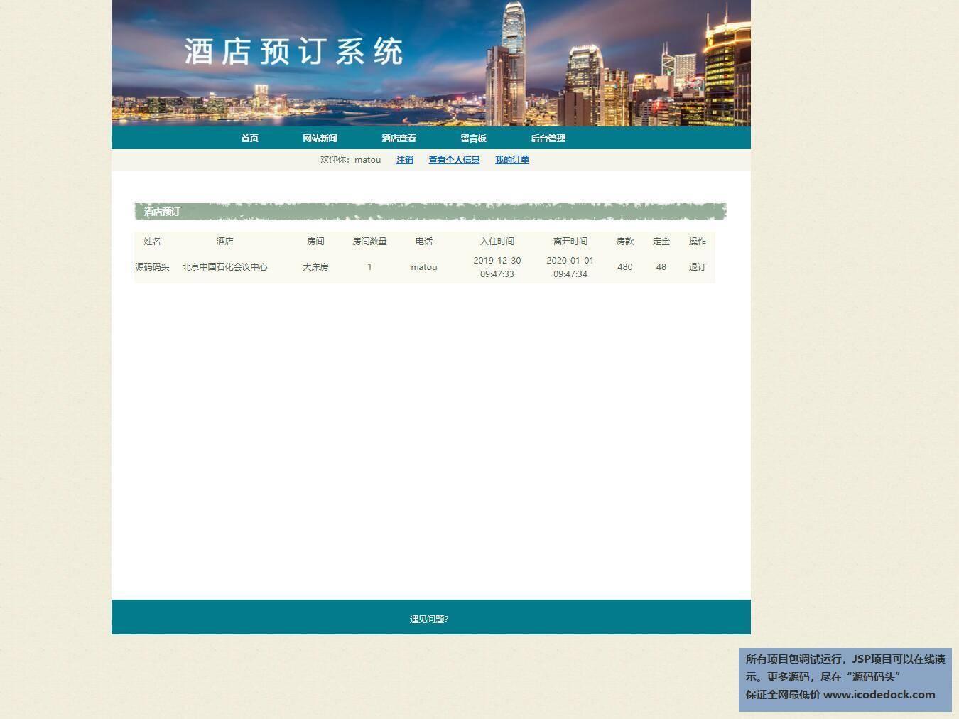 源码码头-JSP酒店预定管理系统-用户角色-查看订单