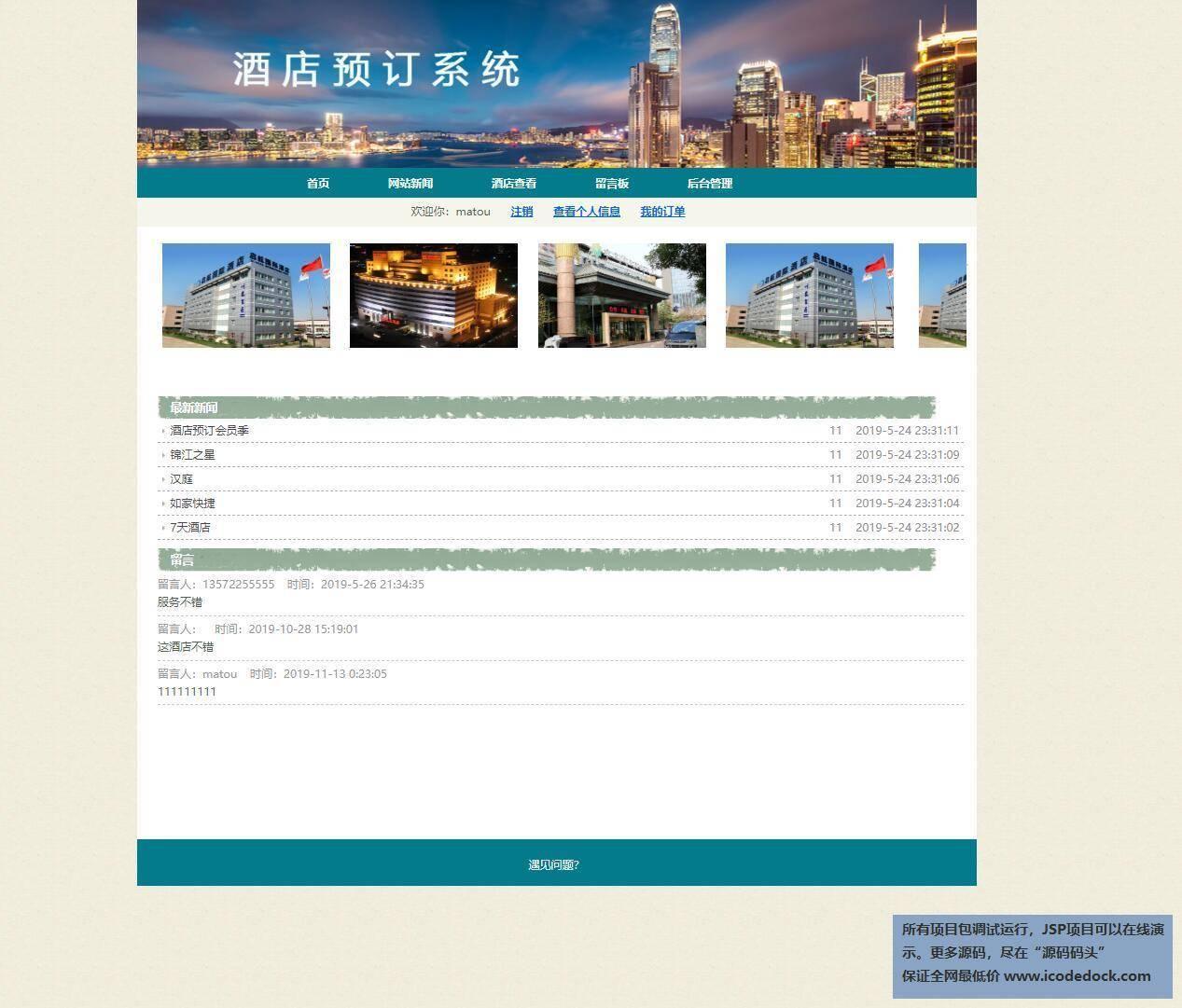 源码码头-JSP酒店预定管理系统-用户角色-用户登录注册