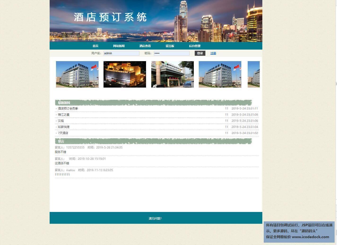 源码码头-JSP酒店预定管理系统-用户角色-用户首页