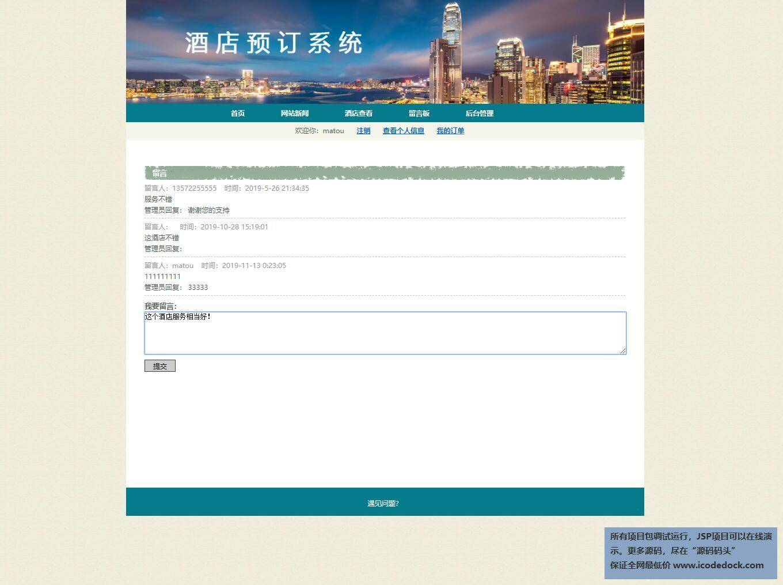 源码码头-JSP酒店预定管理系统-用户角色-留言功能