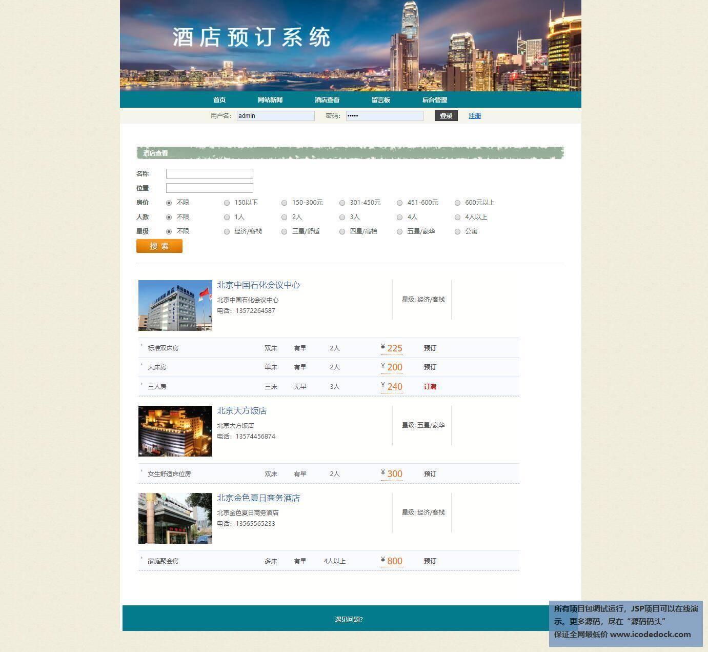 源码码头-JSP酒店预定管理系统-用户角色-酒店查看