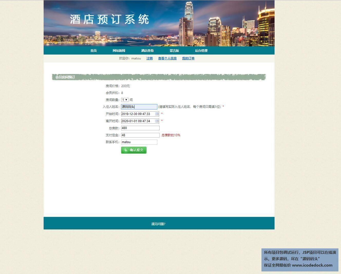 源码码头-JSP酒店预定管理系统-用户角色-预定房间