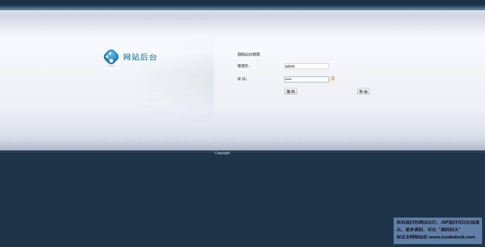 源码码头-JSP酒店预定管理系统-管理员角色-管理员登录