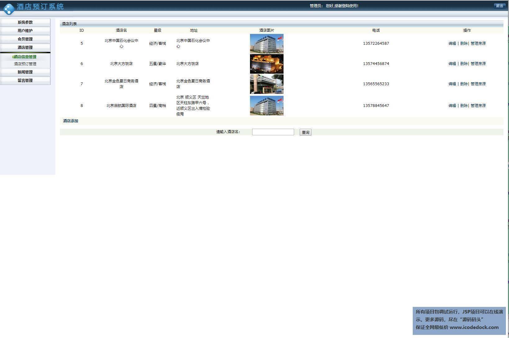 源码码头-JSP酒店预定管理系统-管理员角色-酒店信息管理