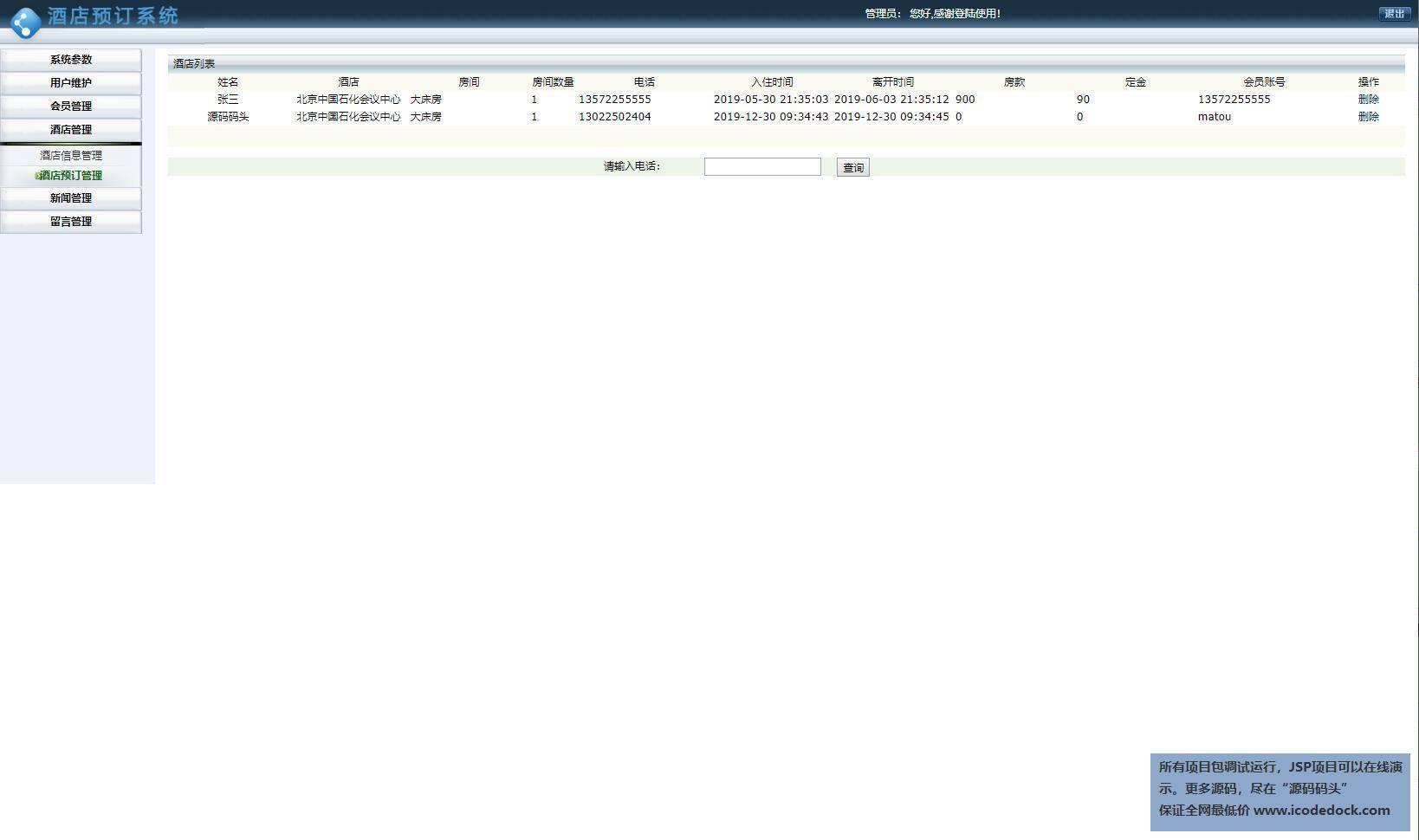 源码码头-JSP酒店预定管理系统-管理员角色-酒店预定管理
