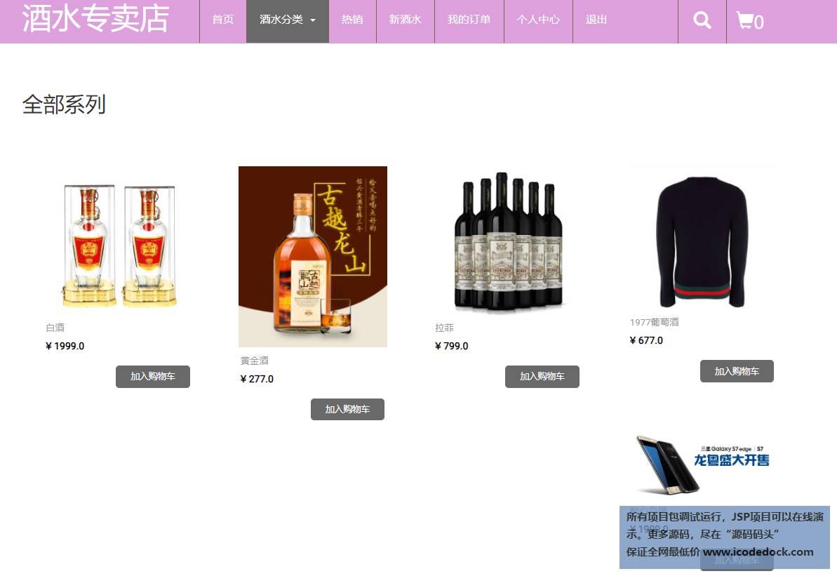 源码码头-JSP酒水商城管理系统-用户角色-查看酒水分类
