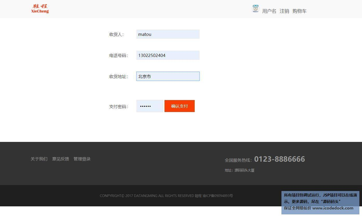 源码码头-JSP鞋子商城销售网站-用户角色-支付