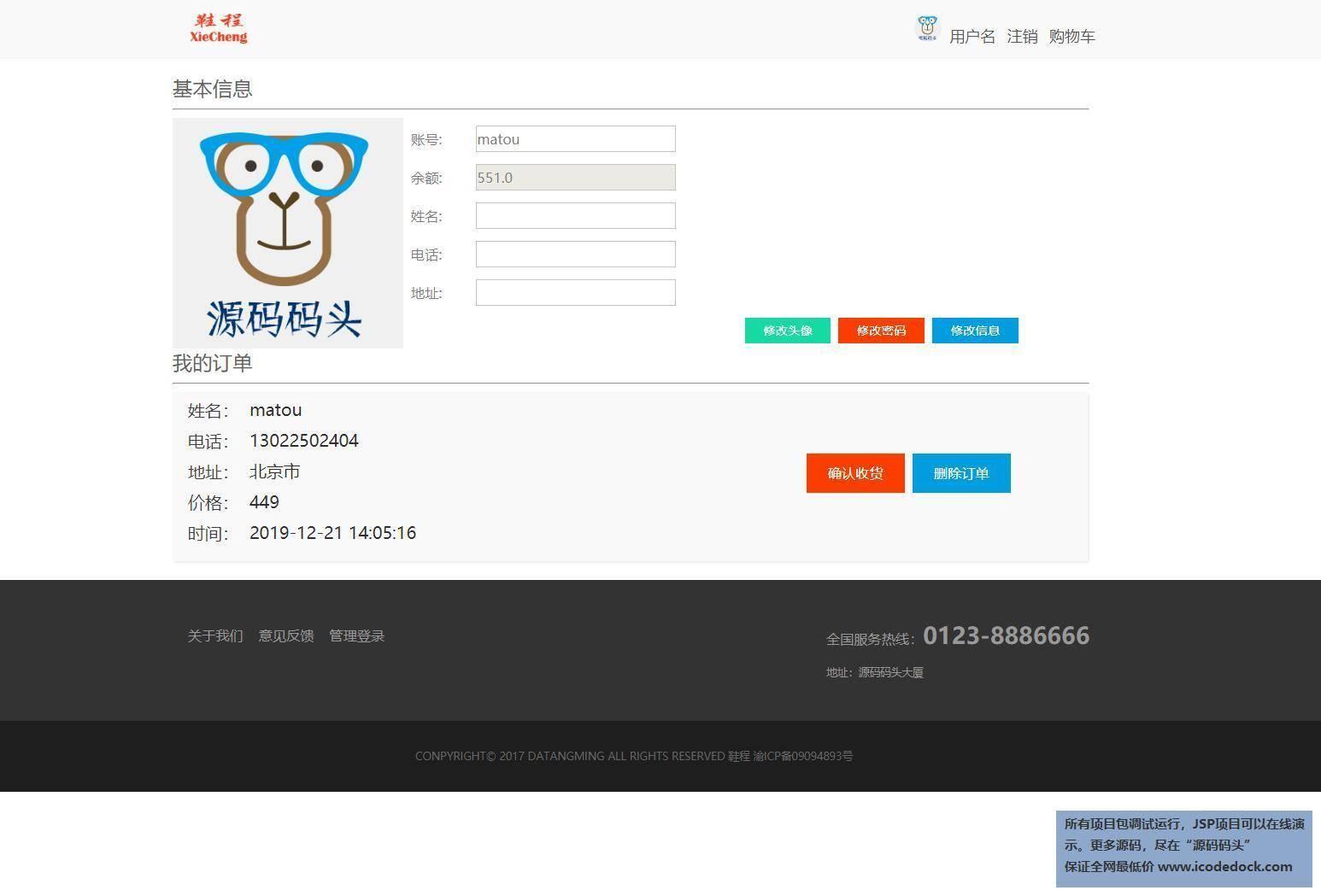 源码码头-JSP鞋子商城销售网站-用户角色-查看我的订单