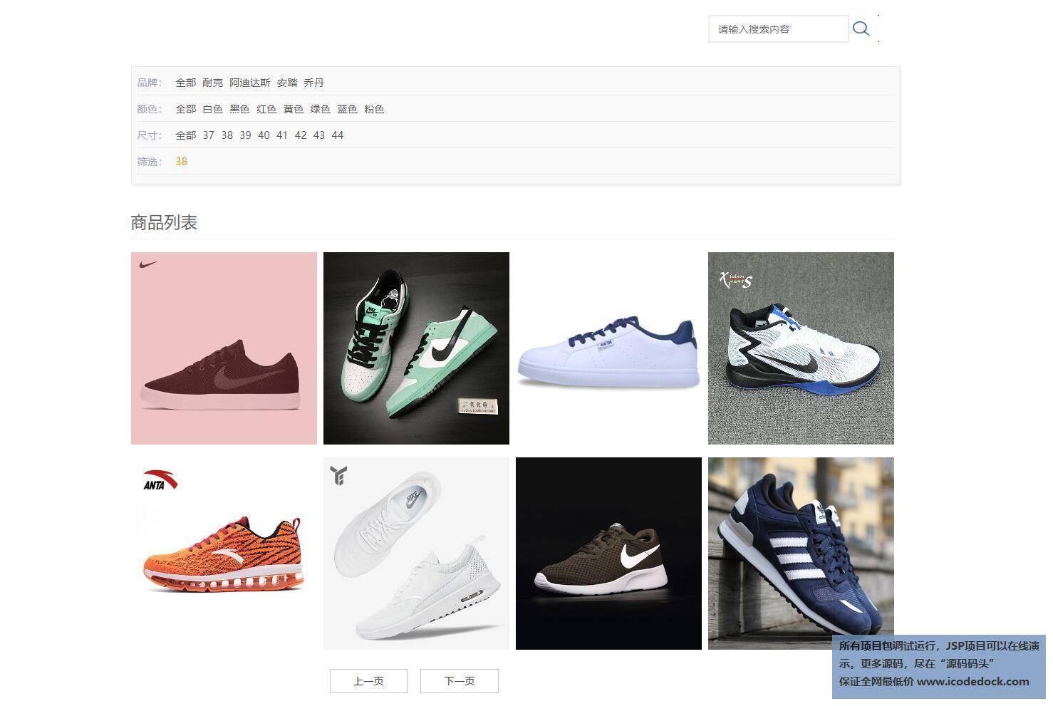 源码码头-JSP鞋子商城销售网站-用户角色-查看鞋子